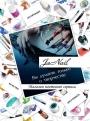 JaNail,  магазин для профессионалов ногтевой индустрии